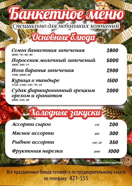 121210-banket_menu-big