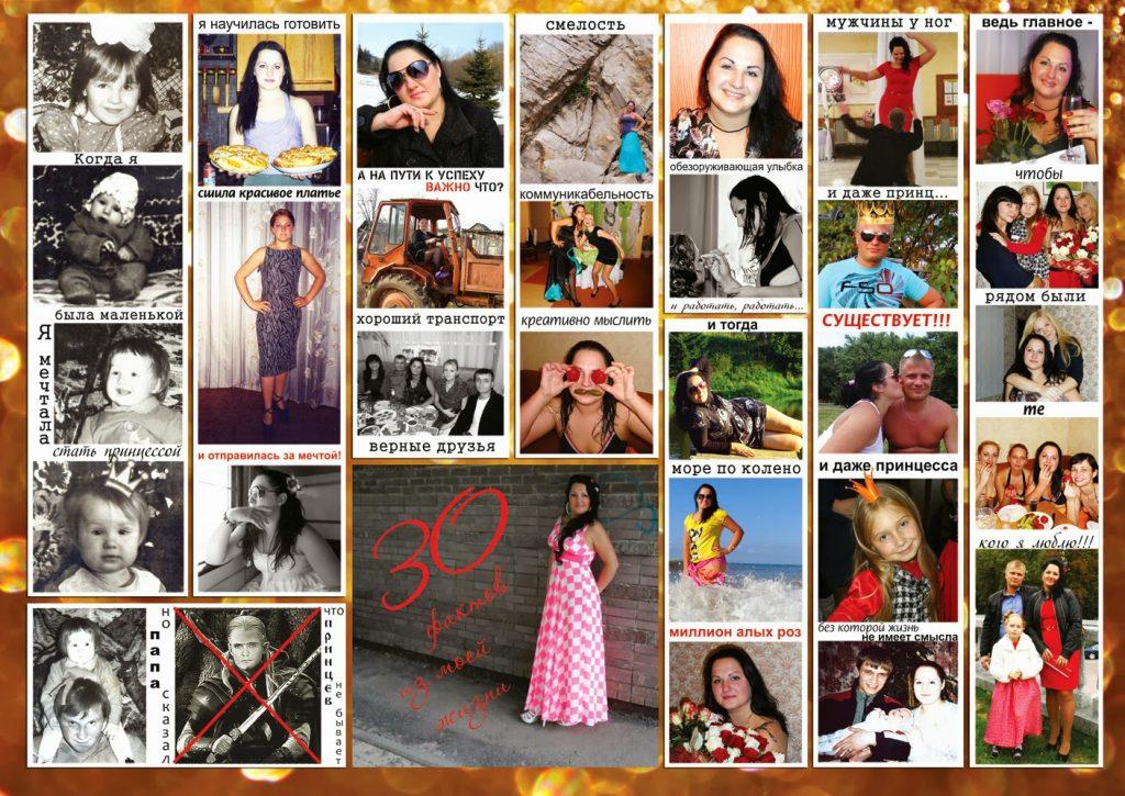 Фотоколлаж с поздравлениями 63
