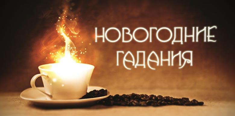 gadaniya-na-novyiy-god