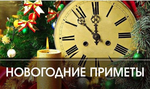Приметы при встречи нового года