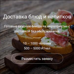 Caterme - сервис заказа кейтеринга онлайн