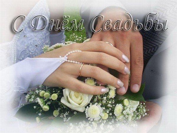 otkritki-s-pozdravleniem-svadbi-zhene foto 10