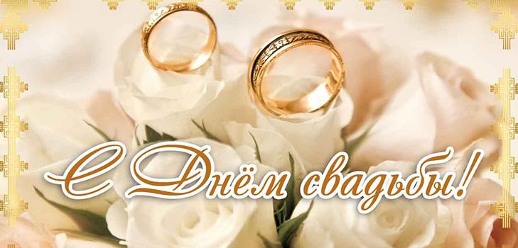 Поздравления с днем свадьбы в прозе сестре от сестры